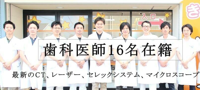 歯科医師16名