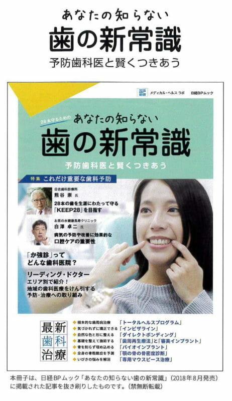書籍「あなたの知らない歯の新常識」に当院が掲載されました