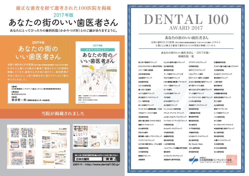 あなたの街のいい歯医者さん100医院に選ばれている歯医者です。