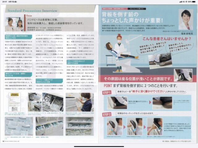 ヨシダ「Dental Products News」に掲載